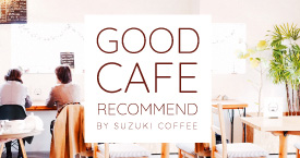 GOOD CAFE RECOMMEND by SUZUKI COFFEE