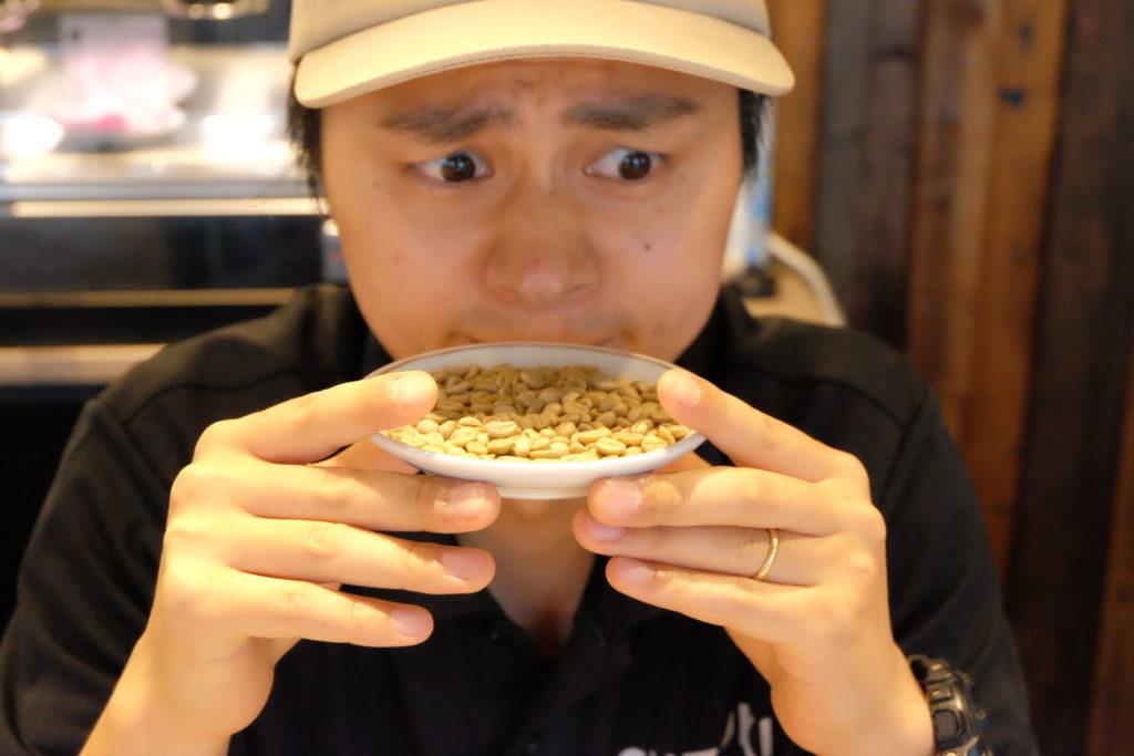焙煎前の生豆を飲んでみた