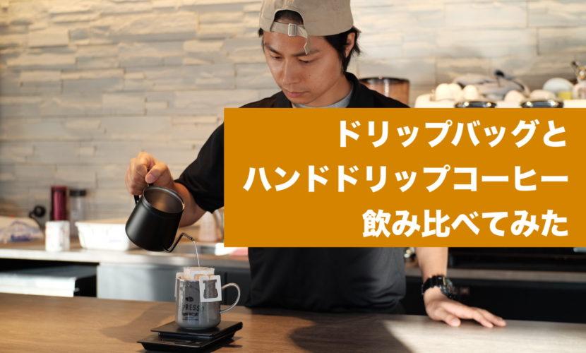 DBと豆挽きたてのドリップコーヒー飲み比べてみた
