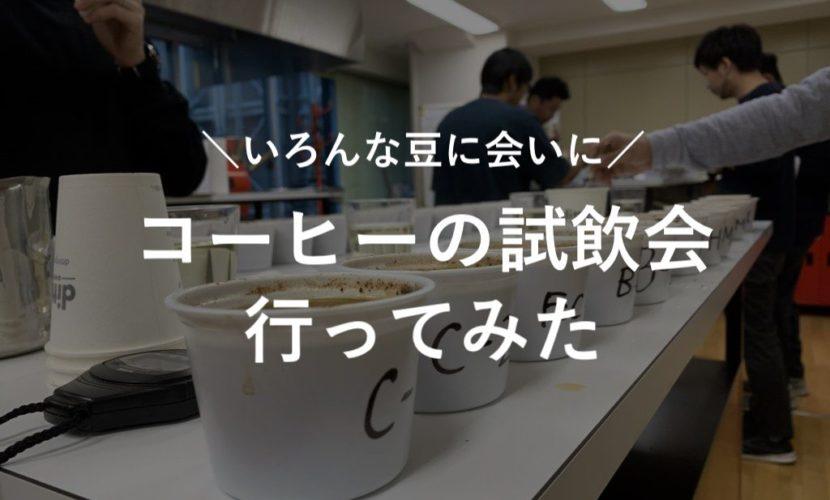 コーヒーの試飲会行ってみた