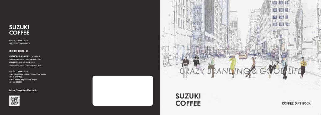 冬の贈りものは鈴木コーヒーで。[ NEW GIFT BOOK 2019-2020 ] Winter ver.