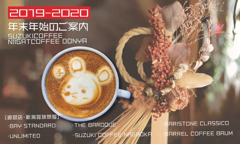 2020,新春,年末年始,新潟珈琲問屋,鈴木コーヒー