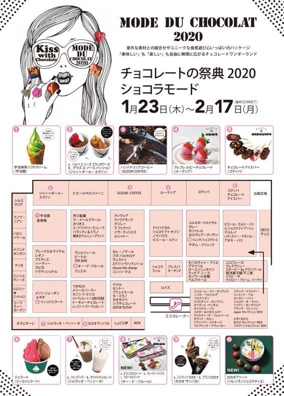 ショコラモード2020