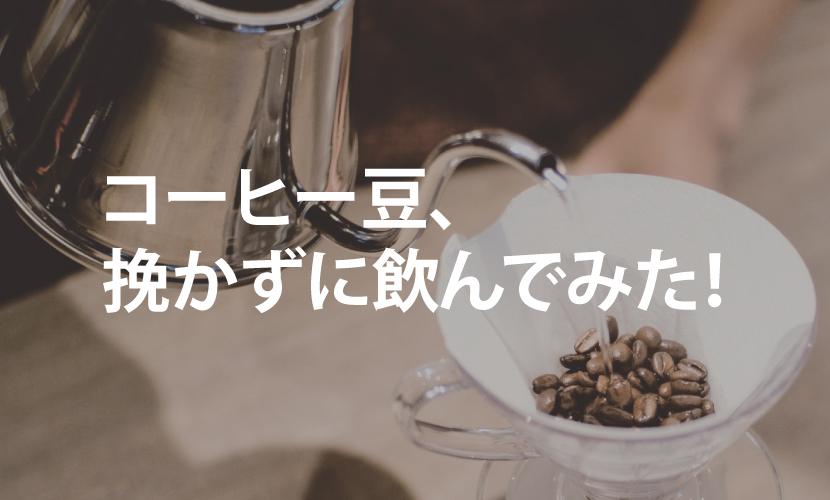 コーヒー豆挽かずに飲んでみた!