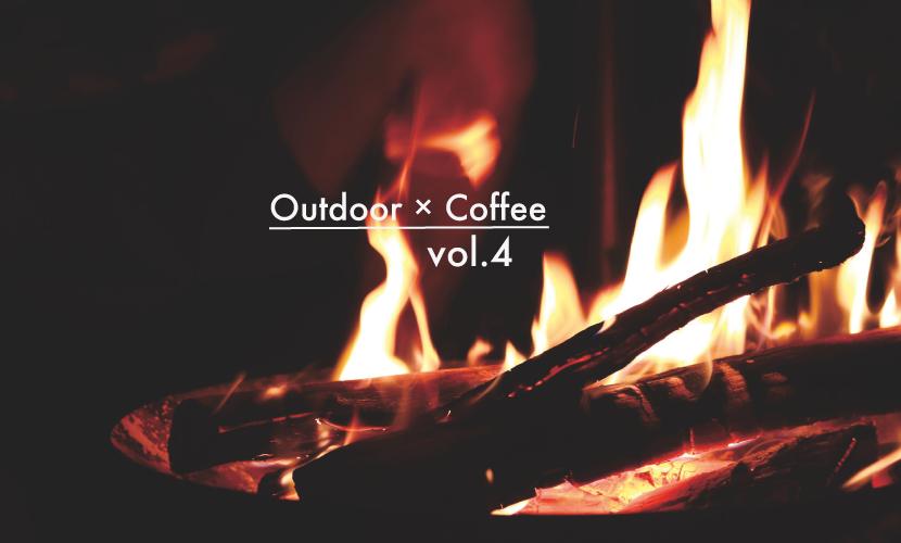 アウトドアキャンプにコーヒーは欠かせない!!