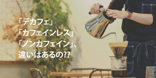 デカフェ,カフェインレスコーヒー