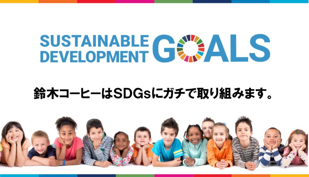 sags,持続可能,開発目標,