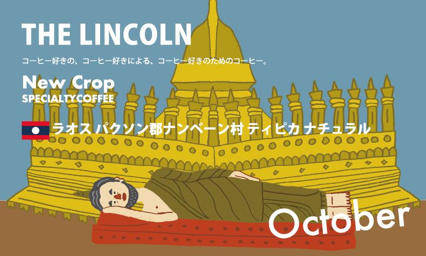 10月!!数量限定「THE LINCOLN」!!毎月、スペシャルティコーヒーのNewCropをなくなり次第終了!でお届けしています!