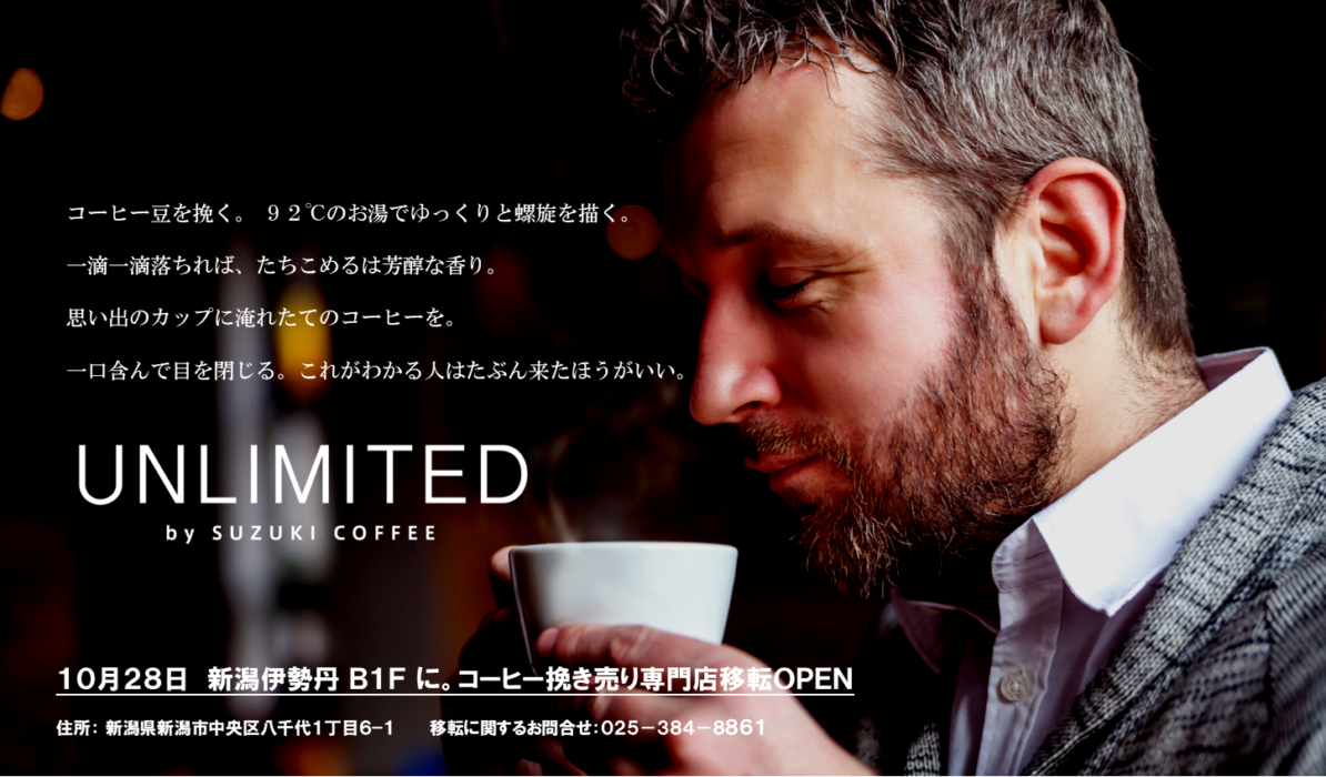 UNLIMTED by SUZUKICOFFEE 移転OPEN
