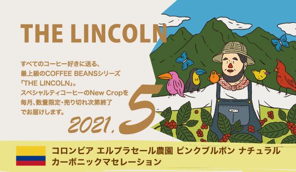 5月!!今年度の「THE LINCOLN」スタート!!数量限定!!毎月、スペシャルティコーヒーのNewCropをなくなり次第終了!でお届けします!