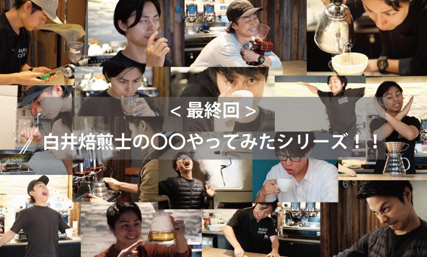 白井焙煎士の〇〇やってみたシリーズ!!