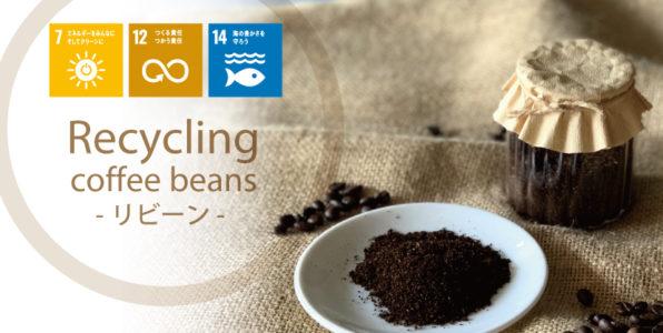 SDGs,コーヒーかす,コーヒーカス,リサイクル