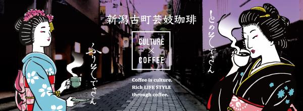 ゲイシャ,コーヒー,新潟古町芸妓,鈴木コーヒー,sdgs,寄付