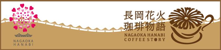 長岡花火,珈琲物語