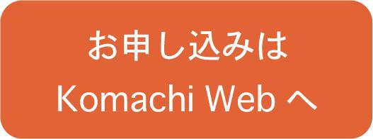 お申し込み,Komachi