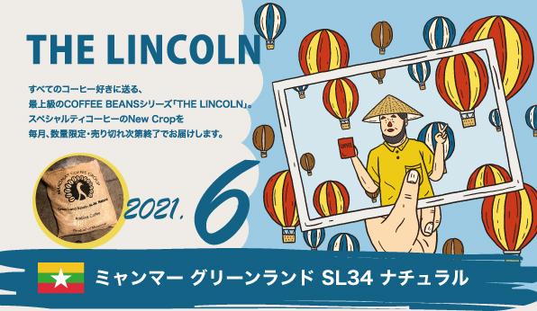 6月!!今年度の「THE LINCOLN」スタート!!数量限定!!毎月、スペシャルティコーヒーのNewCropをなくなり次第終了!でお届けします!