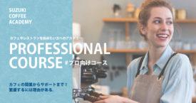 SUZUKI COFFEEアカデミープロ向けコース