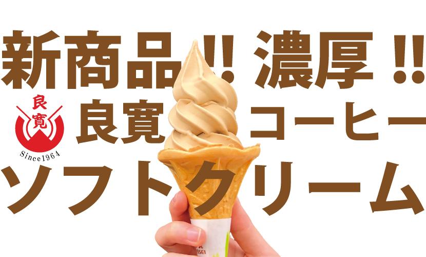 良寛,コーヒー,ソフトクリーム,良寛牛乳,珈琲,鈴木コーヒー