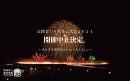 長岡花火2021,中止,開催中止,長岡,花火,コロナ
