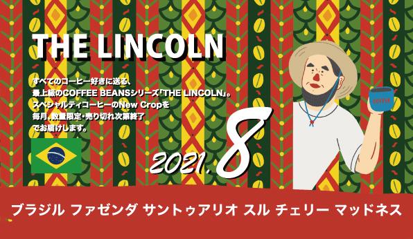 8月!!今年度の「THE LINCOLN」スタート!!数量限定!!毎月、スペシャルティコーヒーのNewCropをなくなり次第終了!でお届けします!