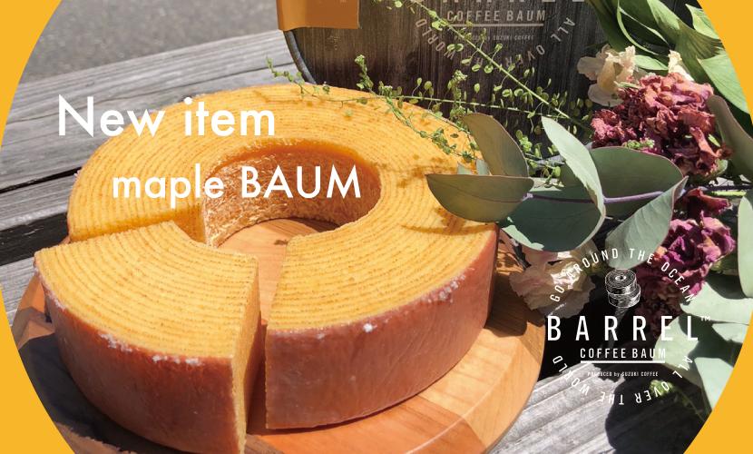 バウムクーヘン,新商品,メープル,コーヒー