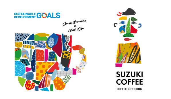 2021年!SUIZUKI COFFEE 『GIFT BOOK』。完成しております!!