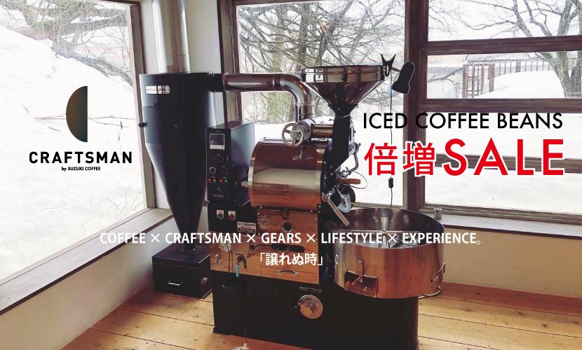 クラフトマン,倍増,セール,焙煎焙煎機,お得,コーヒー,珈琲