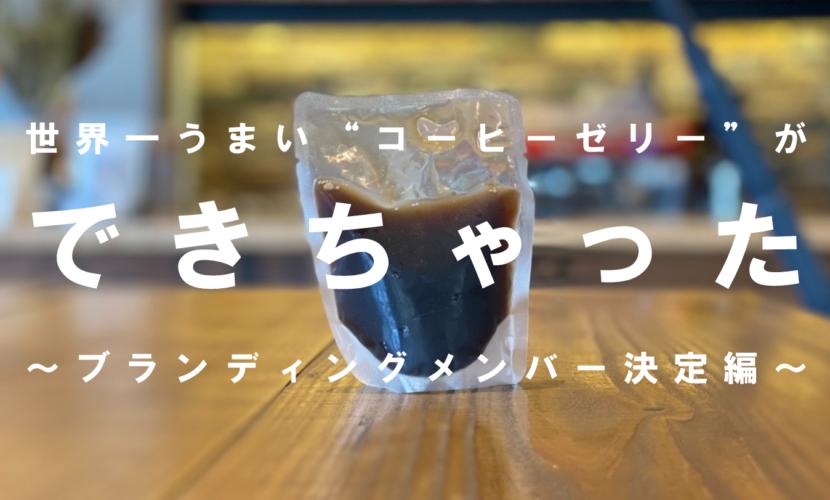 コーヒーゼリー,世界一,マーケティングテスト,販売,おいしい,美味しい,バウムクーヘン,バレル,コーヒー,珈琲,新潟,ピア万代