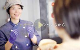 バウムクーヘン,新潟,PV,happy,ハッピー,動画,バレルコーヒーバウム,笑顔,コーヒー