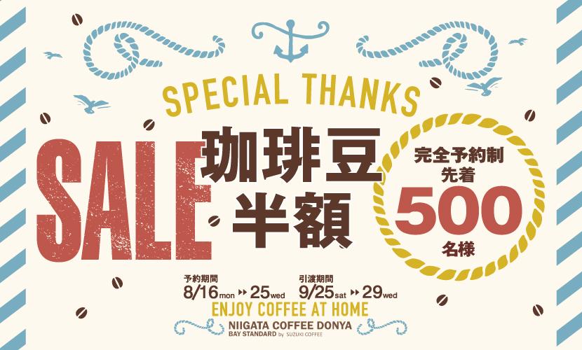 コーヒー,珈琲,スペシャルティコーヒー,コーヒー豆,半額,セール,特別,数量限定