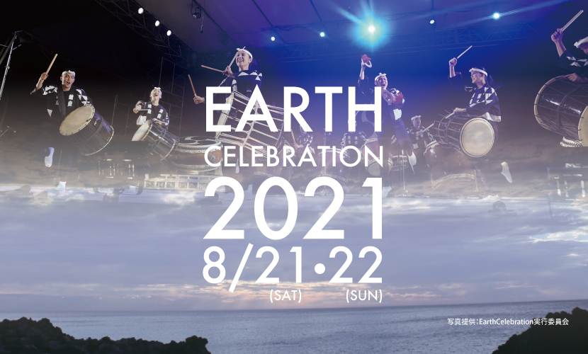 佐渡,EARTHCELEBRATION,鼓童,地球,アースセレブレーション,金山,コーヒー,世界遺産,珈琲,ドリップバッグ ,オリジナル,パッケージ,デザイン,プレゼント