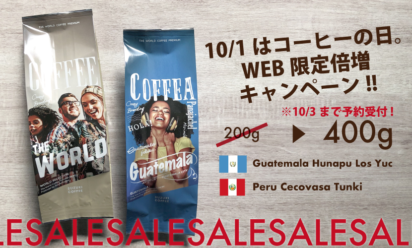 倍増,コーヒーの日,キャンペーン,特価,スペシャルティーコーヒー,グァテマラ,ペルー,お得